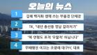 신공항 백지화, 조광래 대구FC 감독, TK정치권 반발, 연평도 포격 생존자 김도현 씨의 이야기