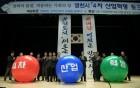 영천시 '4차 산업혁명 토크콘서트' 개최