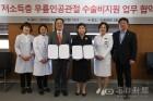 단신-안동병원, 노인의료나눔재단과 무릎관절 수술비 지원 협약