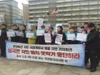 사드철회 평화회의 미국대사관 앞에서 일반환경영향평가 중단 촉구