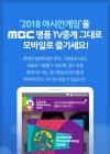 MBC, 모바일 앱 출시…인기예능 무료 제공