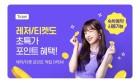 황금연휴 심심타파 여가 앱 5선