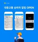 카카오, 카카오맵서 대중교통 승하차 알림 제공
