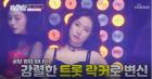 """'미스트롯' 홍자 """"자막 센스에 현실 웃음"""""""