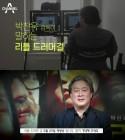 박찬욱 드라마 '리틀 드러머걸', 채널A서 3월29일 공개