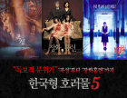 """""""독보적 분위기"""" '곡성'부터 '장화홍련'까지..한국형 호러물5"""