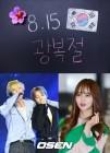 """""""잊지않을 것"""" 위너·삼둥이부터 홍지민·김소현, 광복절 의미 되새긴 ★(종합)"""