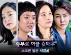 """""""충무로 이끌 女배우"""" 진서연→김다미, 스크린 달군 새얼굴"""