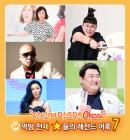 """""""맛있게 먹으면 0kcal""""..먹방 천재 ★들의 레전드 어록7"""