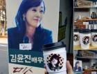 """김혜수, 김윤진에 ♥커피차 선물..""""둘이 친했어? 훈훈"""