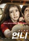 이시영, '언니' 예고편 100만뷰 돌파..액션여제 향한 기대감