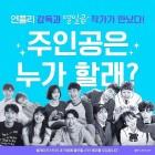 """""""'연플리' 감독X'열일곱' 작가""""..플레이리스트, 새 웹드 주인공 공개오디션 개최"""