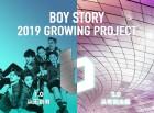 보이스토리, 2019년 신규 프로젝트 'GROWING PROJECT'로 새로운 도약