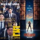 류준열 '돈', '캡틴마블' 제치고 개봉 첫 날 1위 차지할까?