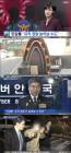 """MBN '뉴스8', 정준영 증거인멸+최종훈 음주운전 무마 """"유착 경찰 추가"""""""