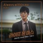 '라이프 온 마스', OST Part 3 러니의 'Always with in me' 공개