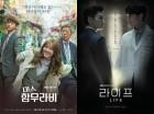 """""""높은 화제성에 시청률 하락?""""…JTBC 월화극, 편성의 딜레마"""