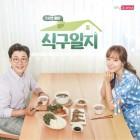 skyTV, 추석맞이 가족예능 편성..'런닝맨'·'식구일지' 등 즐거운 연휴