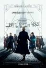 '신비한 동물사전2', 개봉 전일 예매율 1위…전편 대비 2배(공식)