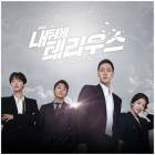'내뒤테' Original Soundtrack 15일 발매..42곡의 오리지널 스코어 트랙