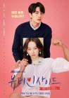 '뷰티인사이드' 서현진♥이민기가 전한 영화와는 또 다른 '진심'