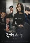 김혜수X유아인 '국가부도의 날' 17개국 선판매…북미·아시아 개봉