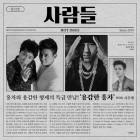 용감한홍차X사무엘, 신곡 '사람들' 차트인+실검 1위 점령..히트송 탄생 예고