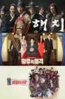 SBS '해치'-'황후의 품격'-'열혈사제'…2049시청률 1위 기록