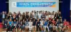 대한체육회, 전국초등교원체육연수 태릉서 개최