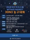 KCC, 9월 15~16일 KCC배 3ON3 농구대회 개최
