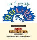 """""""제2의 '김무명'은?"""" tvN, 파일럿 '엄마 나 왔어'·'행동과학연구소'"""