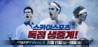 스카이스포츠, ATP 파이널 생중계...즈베레프VS칠리치 오늘(12일)밤 11시