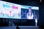보아·NCT DREAM·박정현, 2018 행복얼라이언스 데이 총출동
