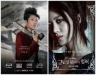 '모털 엔진' 지혜 VS '신동범' 수현, 한국 배우 할리우드 점령