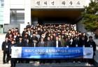 대한체육회, 올림피즘 확산 위한 KSOC 올림픽아카데미 개최