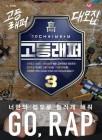 '고등래퍼3'X'프듀4', 엠넷 표 ★ 탄생을 위하여