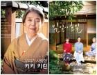 '우리가 사랑한 키키 키린' CGV 아트하우스 특별전, '일일시호일' 등 5편 상영