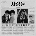 '용감한 홍차', 신곡 '사람들(With 사무엘)' 주요 음원 사이트 차트인+실검 1위!
