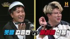 '뇌피셜' 남자는 '옷발' 김종민 vs '머리발' 신동, 윤아의 선택은?