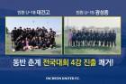 인천 대건고-인천 광성중, 춘계 전국대회 4강 진출 쾌거