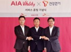 SKT-AIA생명-SK(주) C&C, 'T건강걷기 X AIA Vitality'출시