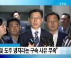 '남자 최순실' '박종철 유사' 김경수 영장 기각으로 오명 벗어날까