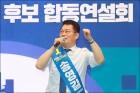 <포토>연설하는 송영길 더불어민주당 당대표 후보