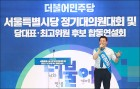 <포토>서울에서 합동연설하는 송영길