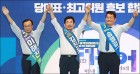 민주당 당권주자 3인, '호남표심' 잡기 막판 스퍼트