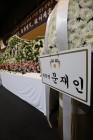 <포토> 히말라야 원정대 합동분향소에 놓인 문재인 대통령 근조화환
