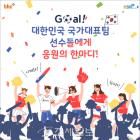 bhc치킨, 치킨먹고 아시안게임 대표팀 응원 'BSR' 이벤트