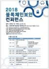 KISIA, 블록체인보안 컨퍼런스 개최