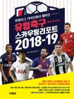 2018/2019시즌 유럽축구 정보 담은 스카우팅리포트 발간