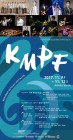 한국음악실연자연합회 첫 실연자 페스티벌 KMPF,9일부터 4일간 개최